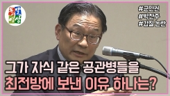 [돌발영상] 내겐 자식같은 병(兵)과 졸(卒)