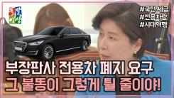 [돌발영상] 판사님 차에서 튄 '불똥' 혹은 '유탄'