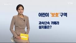 [주간 돌발영상] 2019년 11월 둘째 주