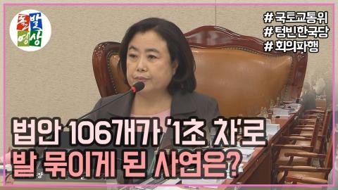 [돌발영상] '한숨'이 안 나올 수 없는 국회