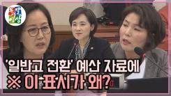 [돌발영상] '따로'와 '제대로'
