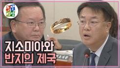 [돌발영상] 반지의 제국