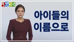[주간 돌발영상] 2019년 11월 다섯째 주