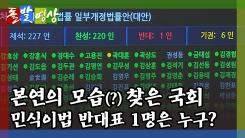 [돌발영상] 본회의의 본연의 모습