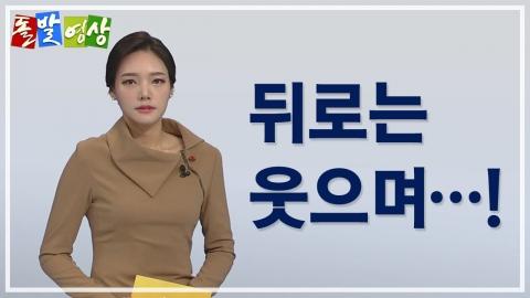 [주간 돌발영상] 2019년 12월 둘째 주