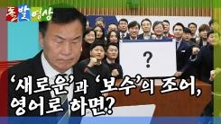[돌발영상] 누가 김을 빼버리는가?