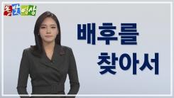 [주간 돌발영상] 2019년 12월 셋째 주