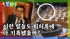 [돌발영상] 원초적 본능