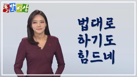 [주간 돌발영상] 2019년 12월 넷째 주