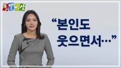 [주간 돌발영상] 2020년 1월 첫째 주