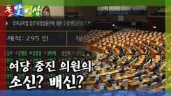 [돌발영상] '유치원 3법'…이탈표는 누가, 왜?