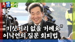 [돌발영상] '미끌미끌'