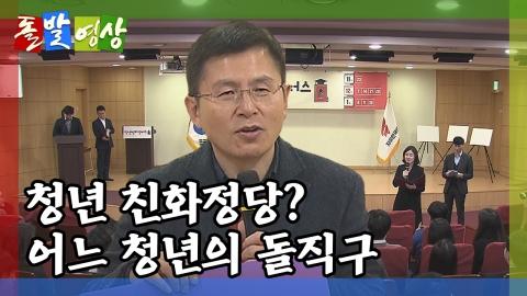 """[돌발영상] """"라떼는 말이야~"""""""
