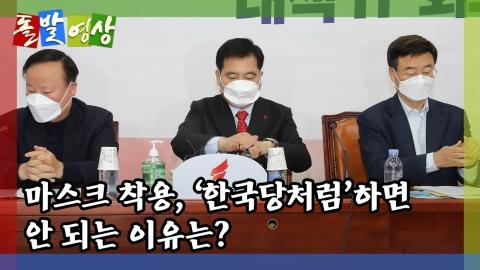 [돌발영상] '마스크파'와 '맨입파'