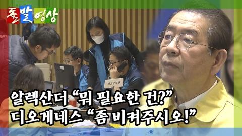 [돌발영상] 시장님의 긴 질문