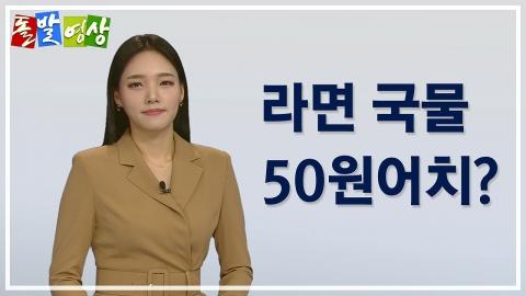 [주간 돌발영상] 2020년 2월 둘째 주