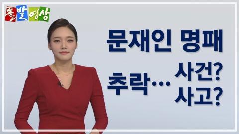 [주간 돌발영상] 2020년 2월 셋째 주