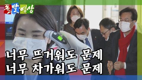 [돌발영상] 수상한 온도