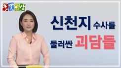 [주간 돌발영상] 2020년 3월 첫째 주