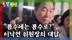 [돌발영상] 눈에는 눈, 정당엔 정당?