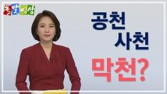 [주간 돌발영상] 2020년 3월 둘째 주