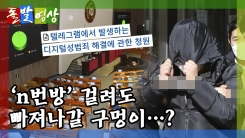 [돌발영상] 누군가에겐 아주 달콤한 유혹
