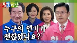 """[돌발영상] """"레디~ 액션!"""""""