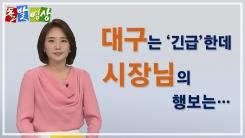 [주간 돌발영상] 2020년 3월 넷째 주