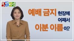 [주간 돌발영상] 2020년 4월 첫째 주