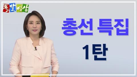 [주간 돌발영상] 2020년 4월 둘째 주