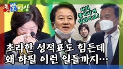 [돌발영상] 우상과 눈물