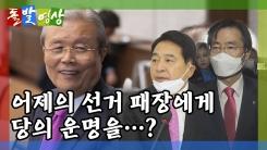 [돌발영상] '아직'이라는 정치학