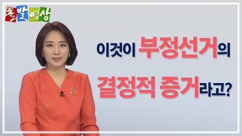[주간 돌발영상] 2020년 5월 셋째 주