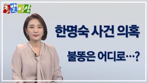 [주간 돌발영상] 2020년 5월 넷째 주