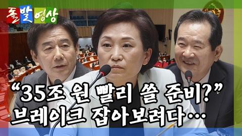 [돌발영상] 여당의 중심에서 야당을 외치다