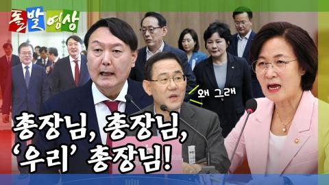 [돌발영상] 적의 적은 우리 편