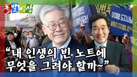 [돌발영상] 기사회생의 노트