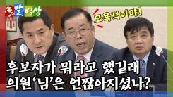 [돌발영상] 소심한 반항의 끝