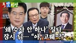 [돌발영상] '수사'와 '수사'
