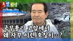 """[돌발영상] """"판단 미스"""""""