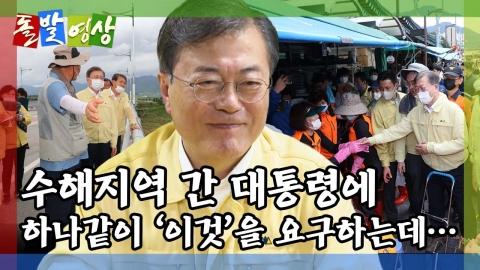 [돌발영상] 대통령의 선심