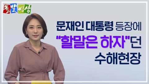 [주간 돌발영상] 2020년 8월 둘째 주