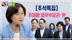 [주간 돌발영상] 추석특집 - 추미애 법무부장관 편
