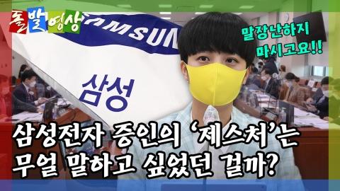 [돌발영상] '우롱 사태'는 어떤 맛?