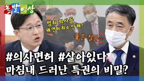 [돌발영상] '죽지 않는' 면허