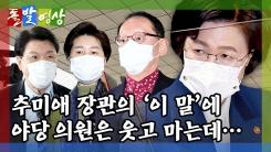 [돌발영상] 장관의 품격