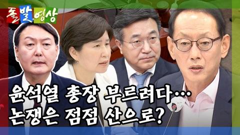 [돌발영상] 총장님은 먼 곳에 - 2탄
