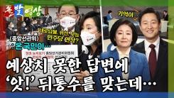 [돌발영상] 허를 찌른 대답들