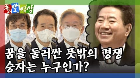 [돌발영상] 대결! 꿈 이야기