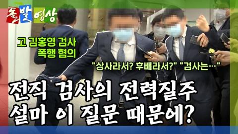 [돌발영상] 런닝맨- 법원 탈출의 승자는?